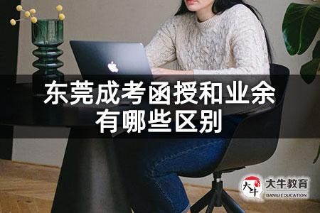 东莞成考函授和业余有哪些区别