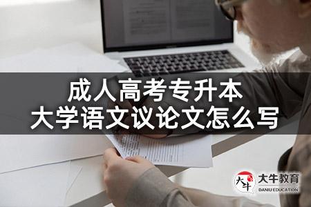成人高考专升本大学语文议论文怎么写