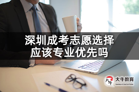 深圳成考志愿选择应该专业优先吗