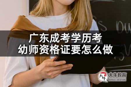 广东成考学历考幼师资格证要怎么做