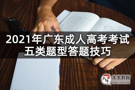 2021年广东成人高考考试五类题型答题技巧