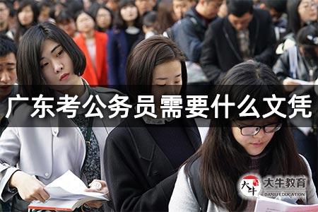 广东考公务员需要什么文凭