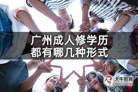 广州成人修学历都有哪几种形式
