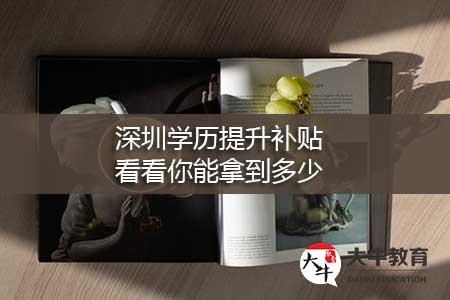 深圳学历提升补贴,看看你能拿到多少