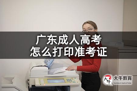 广东成人高考怎么打印准考证