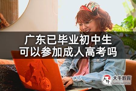 广东已毕业初中生可以参加成人高考吗