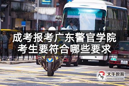 成考报考广东警官学院考生要符合哪些要求