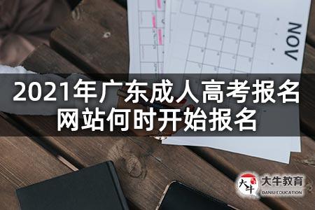 2021年广东成人高考报名网站何时开始报名