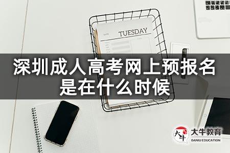 深圳成人高考网上预报名是在什么时候