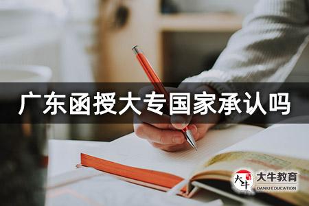 广东函授大专国家承认吗