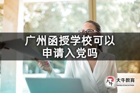 广州函授学校可以申请入党吗
