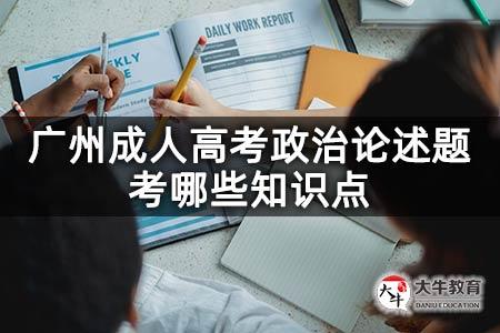 广州成人高考政治论述题考哪些知识点