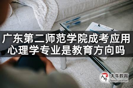 广东第二师范学院成考应用心理学专业是教育方向吗