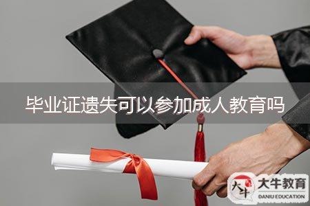 毕业证遗失可以参加成人教育吗