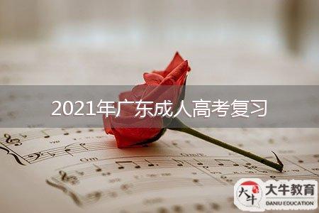 2021年广东成人高考复习