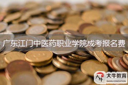 广东江门中医药职业学院成考报名费