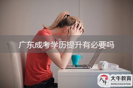 广东成考学历提升有必要吗