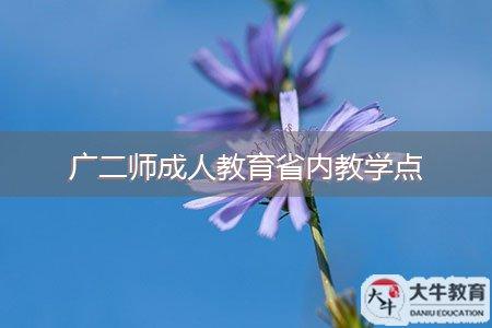 广二师成人教育省内教学点