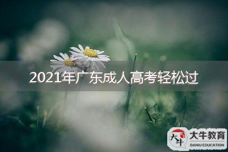 2021年广东成人高考轻松过
