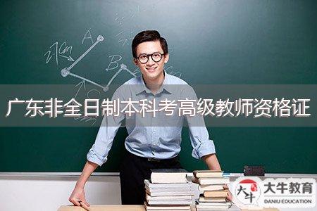 广东非全日制本科考高级教师资格证