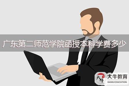 广东第二师范学院函授本科学费多少