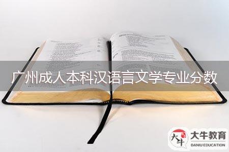 广州成人本科汉语言文学专业分数