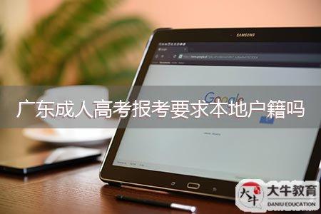 广东成人高考报考要求本地户籍吗