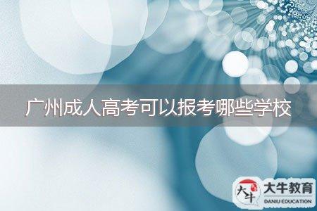 广州成人高考可以报考哪些学校