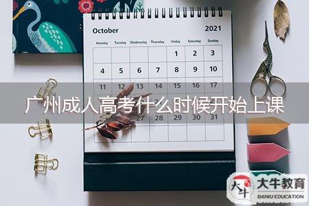 广州成人高考什么时候开始上课
