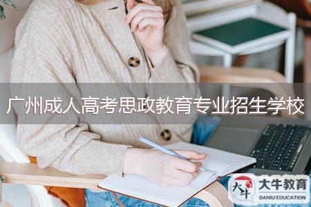 广州成人高考思政教育专业招生学校