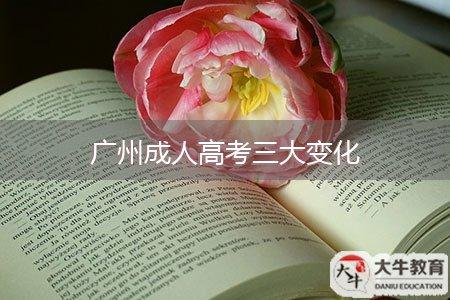 广州成人高考三大变化