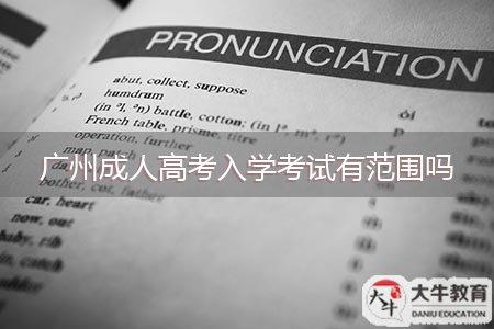 广州成人高考入学考试有范围吗