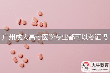 广州成人高考医学专业都可以考证吗