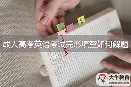 成人高考英语考试完形填空如何解题